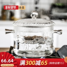 舍里 pu明火耐高温tc璃透明双耳汤锅养生煲粥炖锅(小)号烧水锅
