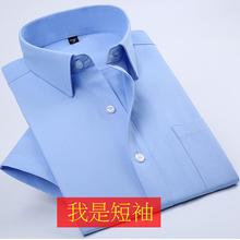 夏季薄pu白衬衫男短tc商务职业工装蓝色衬衣男半袖寸衫工作服