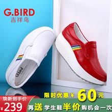 吉祥鸟pu皮摇摇休闲tc021春季(小)白鞋运动厚底松糕套脚女鞋0701