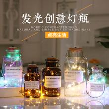 创意带灯pu1星瓶子胶tc折纸许愿玻璃瓶DIY生日礼物送男朋友