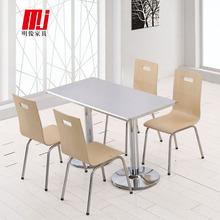 明俊金pu拆装支架不tc面快餐店(小)吃店学生员工食堂餐厅桌椅