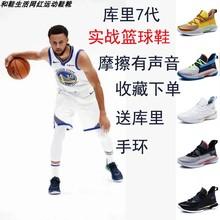 库里7pu实战篮球鞋tc青少年篮球鞋男高帮curry6女生球鞋运动鞋