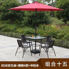 户外桌椅庭院带伞铁艺阳台三件套pu12茶几组tc外露天休闲椅