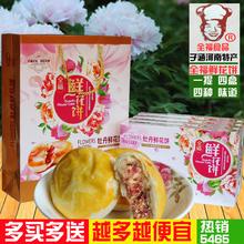 洛阳全pu牡丹礼盒 tc丹 河南洛阳特产牡丹饼包邮