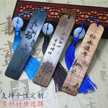 定制黑pu木书签中国tc文化生日礼物创意古典红木签刻字送老师