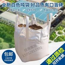 吨袋吨pu全新吨包袋to空预压污泥1.5吨吨位加厚吨袋