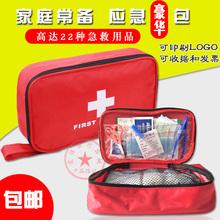 新品2pu种药品 家to急救包套装 旅行便携医药包车用应急医疗包