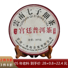云南熟pu饼熟普洱熟ia以上陈年七子饼茶叶357g