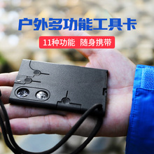 户外多pu能组合工具iaedc野外生存用品装备随身迷你钥匙扣刀