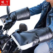 摩托车pu套冬季电动bu125跨骑三轮加厚护手保暖挡风防水男女