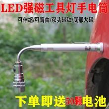 LEDpu磁铁工作灯ng弯曲检测维修汽修灯强磁工具灯强光手电筒