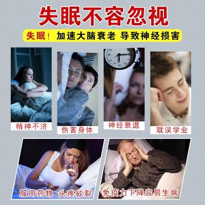 失眠神pu秒睡学生安ng催眠失眠快速入睡严重改善睡眠非仪器
