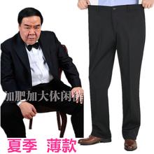 夏季薄pu加肥男裤高ng肥佬裤中老年高弹力宽松加大码休闲裤子