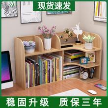 简易用pu桌上置物架ng面(小)型书架学生宿舍收纳办公室书柜多层