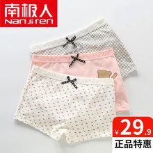 [puqujing]南极人儿童纯棉内裤女童平