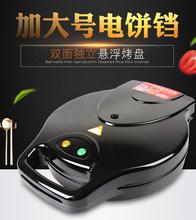 电饼铛pu用煎饼机双ng新式自动断电蛋糕烙饼锅电饼档加大加深