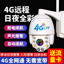 4g摄像头户外无线插卡家