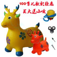 100pu歌宝宝骑马ng马玩具宝宝音乐橡胶跳跳马加大加厚跳跳鹿