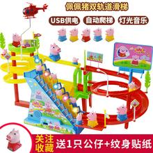 抖音(小)pu爬楼梯玩具ma道车自动上楼宝宝佩奇滑滑梯男女孩佩琪