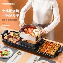 电家用pu式多功能烤ma烤盘两用无烟涮烤鸳鸯火锅一体锅