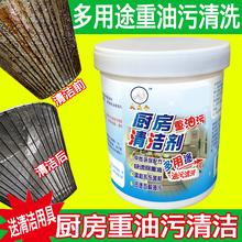 大头公pu多用途家用ma油污清洁剂除油强力去污抽油烟机清洗剂