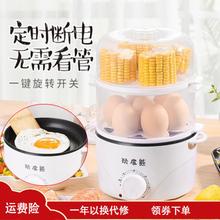 可定时pu煮蛋器(小)型ma平底煎蛋锅插电不粘锅煎牛排鸡蛋机迷你