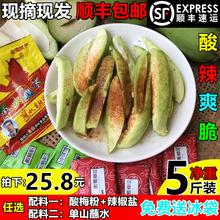 生吃青pu辣椒5斤顺ma广西生酸应季青芒辣椒盐水果