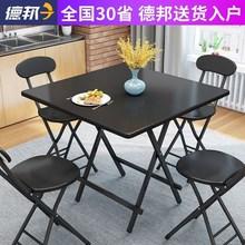 折叠桌pu用餐桌(小)户ma饭桌户外折叠正方形方桌简易4的(小)桌子