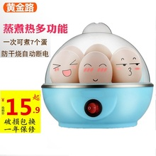 多功能pu你煮蛋器自ma鸡蛋羹机(小)型家用早餐