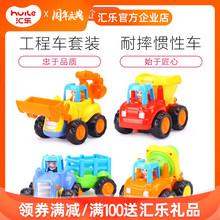 汇乐玩pu326宝宝ma工程车套装男孩(小)汽车滑行挖掘机