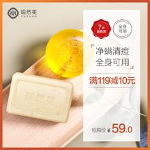 瑜然美pu参除螨皂女ep油男硫磺面部去螨虫洁面香皂手工皂正品