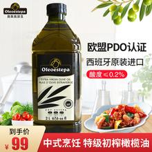 奥莱奥pu生西班牙原epPDO特级初榨橄榄油2L酸度≤0.2食用油