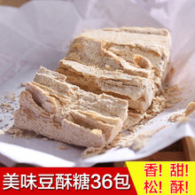 宁波三pu豆 黄豆麻pl特产传统手工糕点 零食36(小)包
