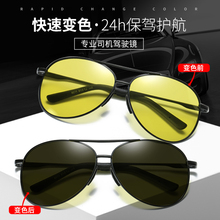 智能变pu偏光太阳镜ou开车墨镜日夜两用眼睛防远光灯夜视眼镜