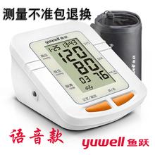 鱼跃全pu动电子家用ou上臂式智能高精准语音血压测量仪