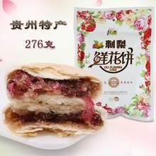 贵州特pu黔康刺梨2ou传统糕点休闲食品贵阳(小)吃零食月酥饼