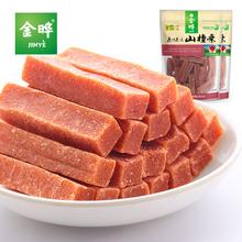 金晔山pu条350gun原汁原味休闲食品山楂干制品宝宝零食蜜饯果脯