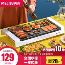 美菱烧pu炉家用烤肉un无烟烤肉盘 电烤盘不粘烤肉锅铁板烧盘