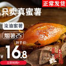 山东(小)pu薯烤流油糖an烟薯25新鲜沙地5斤番薯烤地瓜