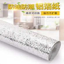 自粘防pu厨房防油贴an灶台用橱柜油烟机瓷砖墙贴铝箔锡