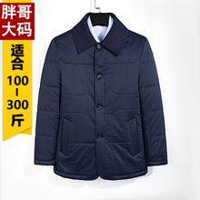 中老年pu男棉服加肥uo超大号60岁袄肥佬胖冬装系扣子爷爷棉衣