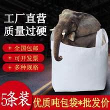 上新吨pv1吨加厚耐ck帆布吊袋2吨半吊装袋顿包袋太空袋