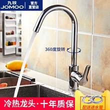 JOMpvO九牧厨房fw热水龙头厨房龙头水槽洗菜盆抽拉全铜水龙头