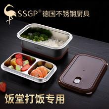 德国打pw饭盒上班族gy不锈钢食堂保温分格餐盘分隔型学生便当盒