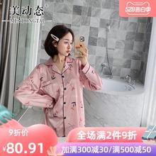 美动态pw码女装家居l82020新式春夏季胖妹妹宽松睡衣女200斤