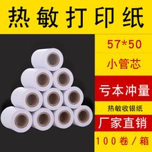 收银纸pw7x50热zn8mm收式机打印纸超市(小)票纸收银机外卖管家美团飞鹅饿了么