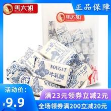 花生5px0g马大姐1y果北京特产牛奶糖结婚手工糖童年怀旧