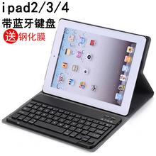 护膜者 适用于老款ipad2/3/4保护px17带蓝牙1ypad4皮套平板电脑壳