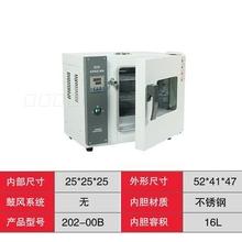 高温烘px烤箱烘干箱bw烘房实验(小)型电热鼓风恒温
