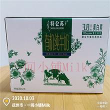 11月px蒙牛特仑苏bw纯梦幻盖250ml/10盒 礼盒易烊千玺代言